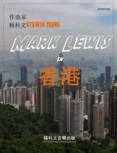 Mark Lewis in 香港 (Full Score)-1